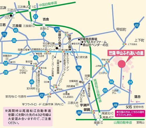 世羅甲山ふれあいの里桜まつりのアクセスマップ