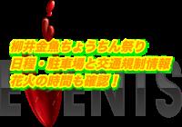 柳井金魚ちょうちん祭り2020日程・駐車場と交通規制情報!花火の時間も確認!