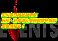 田川春日神社神幸祭2020日程・駐車場と交通規制を確認!屋台情報も!
