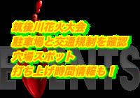 筑後川花火大会2019駐車場と交通規制を確認!穴場スポットと打ち上げ時間情報も!