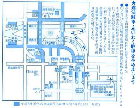 飯塚市納涼花火大会駐車場