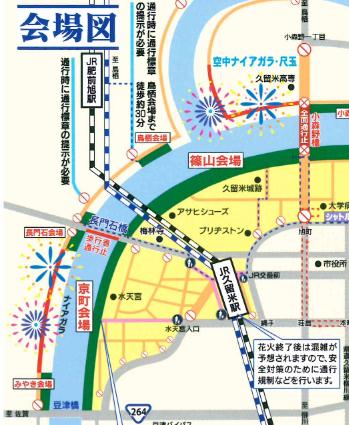 筑後川花火会場久留米駅からアクセス