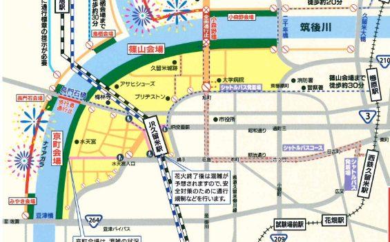 西鉄久留米駅からアクセス