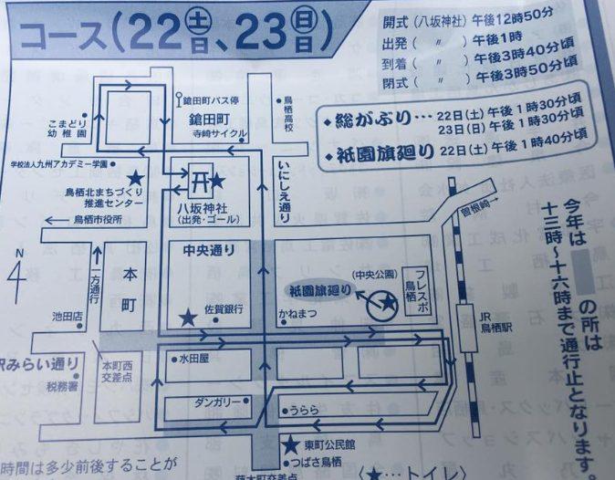 鳥栖祇園山笠交通規制