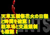 天草五橋祭2019花火の日程と時間を確認!駐車場と交通規制も確認!