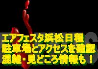 エアフェスタ浜松2019日程・駐車場とアクセスを確認!混雑・見どころ情報も!