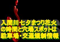 入間川七夕まつり2020花火の時間と穴場スポットは?駐車場・交通規制情報も!