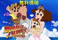 クレヨンしんちゃん新婚旅行ハリケーン~失われたひろし~映画動画無料視聴!Dailymotion・Pandoraも確認