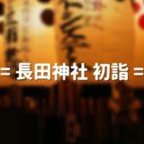 長田神社の初詣2022年の混雑状況や参拝時間|駐車場と屋台の情報も