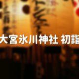 大宮氷川神社の初詣2022年の混雑状況や駐車場|屋台はいつまでかも調査